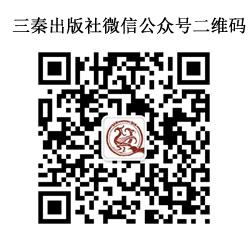 三秦出版社微信公众号