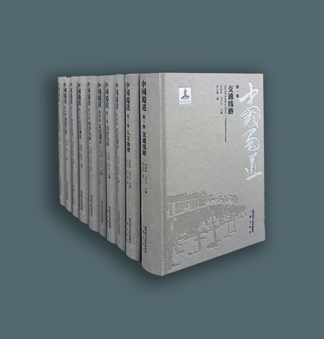 中国蜀道(全十册)