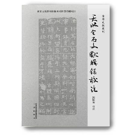 《天水金石文献辑录校注》